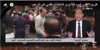 «عمرو أديب» : إقالة وزير الداخلية لن تقضي على الإرهاب