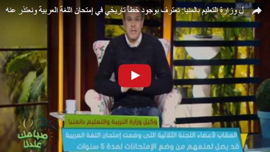 خطأ تاريخي في امتحان اللغة العربية ووازة التعليم ترد